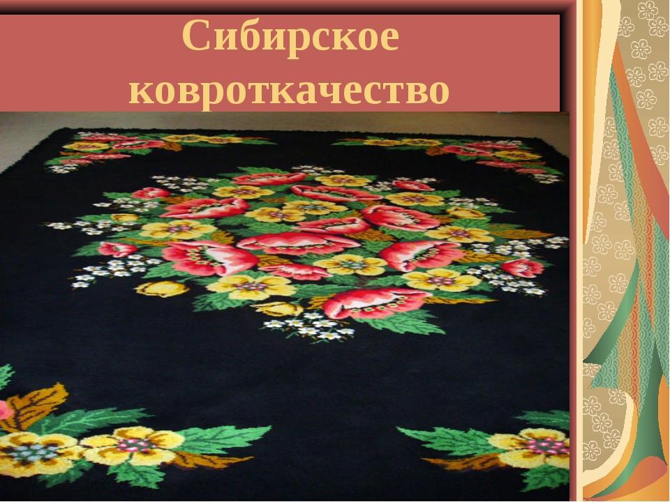 * * Сибирское ковроткачество