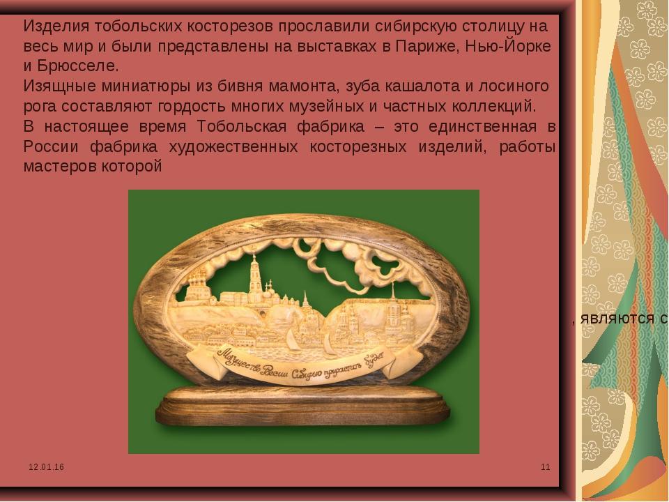 * * , являются самым желанным сувениром для всех туристов. Изделия тобольских...