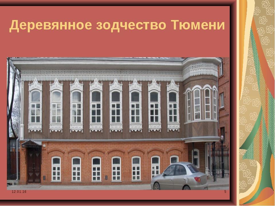 * * Деревянное зодчество Тюмени