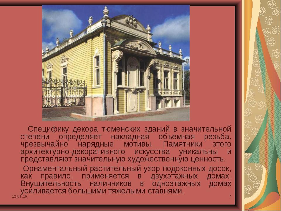 * * Специфику декора тюменских зданий в значительной степени определяет накла...
