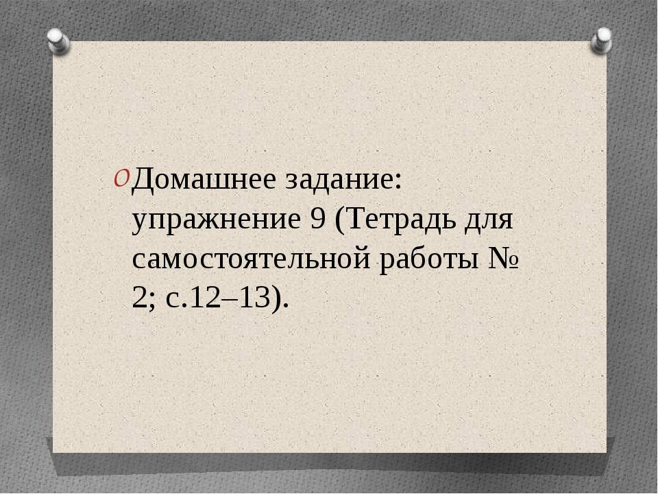 Домашнее задание: упражнение 9 (Тетрадь для самостоятельной работы № 2; с.12...