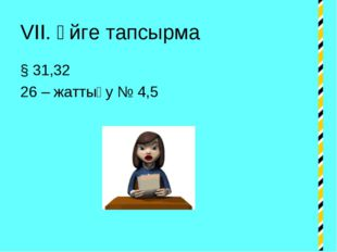 VII. Үйге тапсырма § 31,32 26 – жаттығу № 4,5