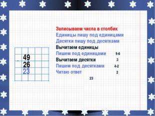 49 26 - ____ 23 Записываем числа в столбик Единицы пишу под единицами Десятк