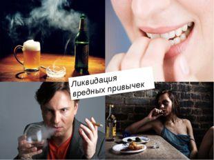 Ликвидация вредных привычек