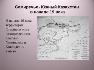 Семиречье и Южный Казахстан в начале 19 века В начале 19 века территория Стар