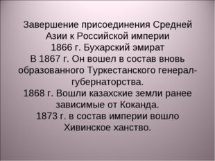 Завершение присоединения Средней Азии к Российской империи 1866 г. Бухарский