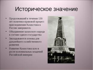 Историческое значение Продолжавший в течении 130 лет политико-правовой процес