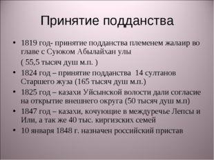 Принятие подданства 1819 год- принятие подданства племенем жалаир во главе с
