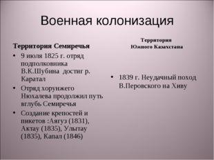 Военная колонизация Территория Семиречья 9 июля 1825 г. отряд подполковника В