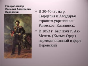 Генерал-майор Василий Алексеевич Перовский В 30-40-гг. на р. Сырдарья и Амуда