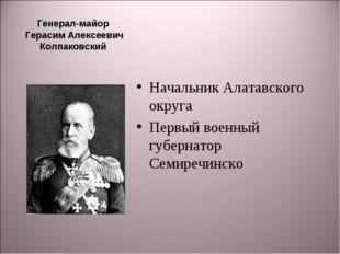 Генерал-майор Герасим Алексеевич Колпаковский Начальник Алатавского округа Пе