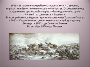 1859 г. В пограничном районе Старшего жуза и Северного Кыргызстана было залож