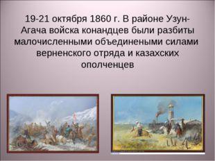 19-21 октября 1860 г. В районе Узун-Агача войска конандцев были разбиты малоч