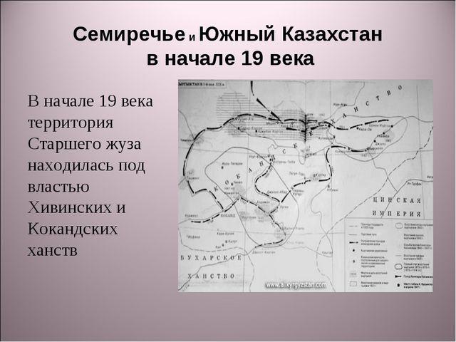 Семиречье и Южный Казахстан в начале 19 века В начале 19 века территория Стар...