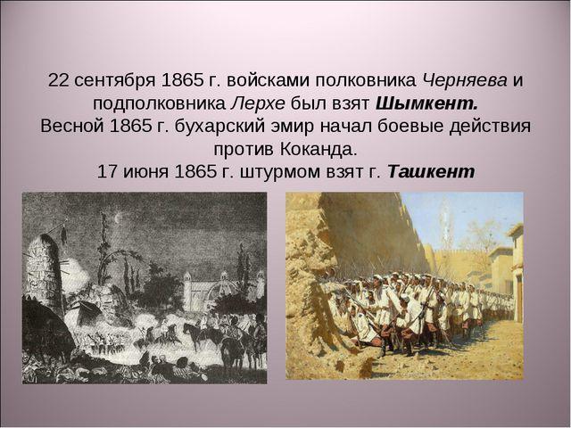 22 сентября 1865 г. войсками полковника Черняева и подполковника Лерхе был вз...