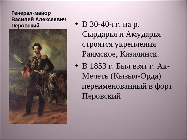Генерал-майор Василий Алексеевич Перовский В 30-40-гг. на р. Сырдарья и Амуда...