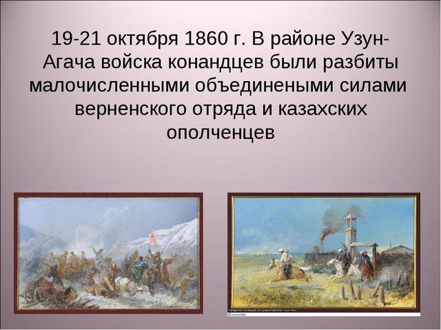 19-21 октября 1860 г. В районе Узун-Агача войска конандцев были разбиты малоч...