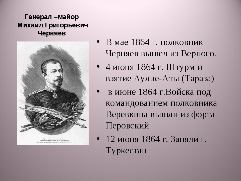 Генерал –майор Михаил Григорьевич Черняев В мае 1864 г. полковник Черняев выш...