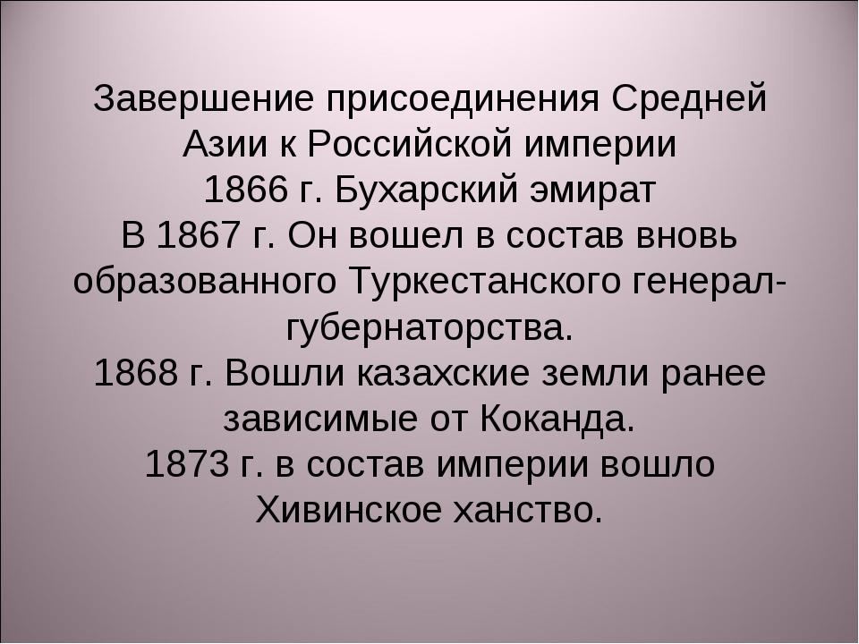 Завершение присоединения Средней Азии к Российской империи 1866 г. Бухарский...