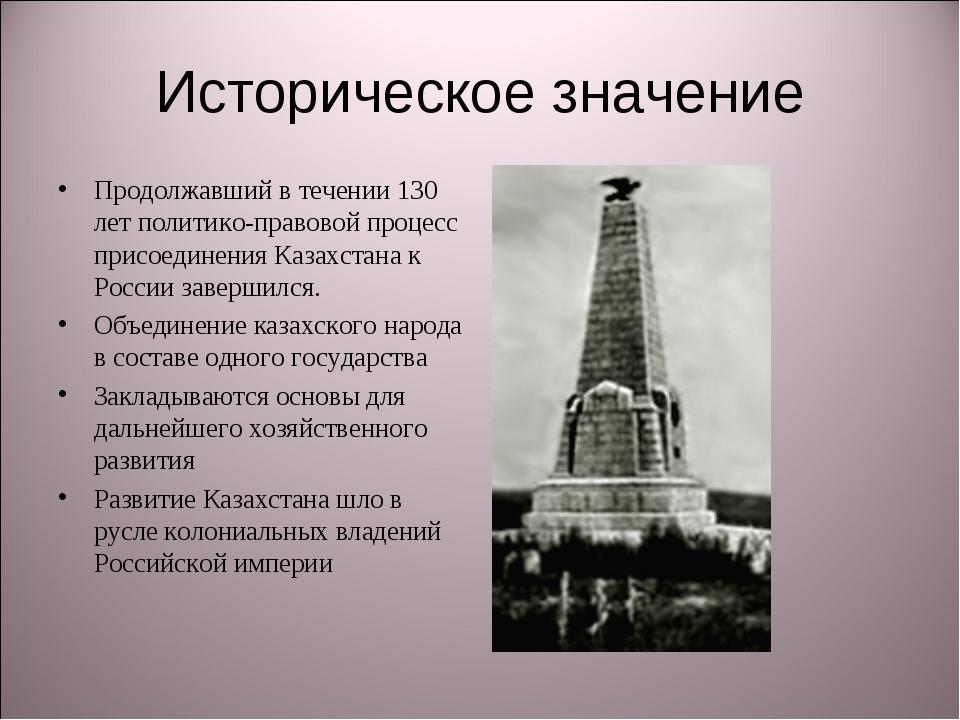 Историческое значение Продолжавший в течении 130 лет политико-правовой процес...