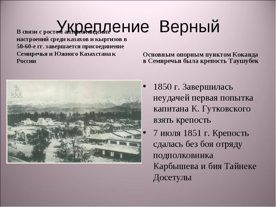 Укрепление Верный В связи с ростом антикокандских настроений среди казахов и...