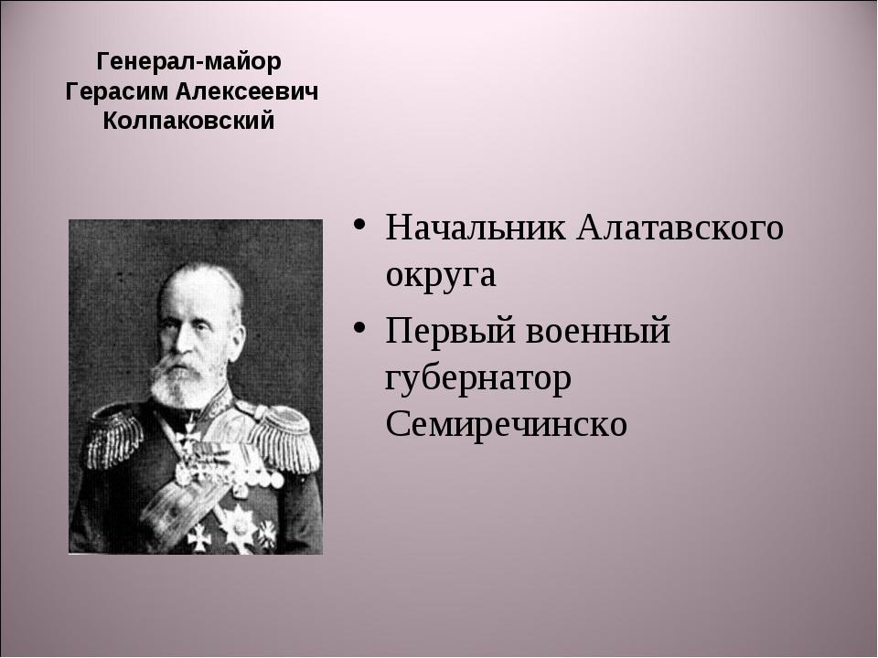 Генерал-майор Герасим Алексеевич Колпаковский Начальник Алатавского округа Пе...