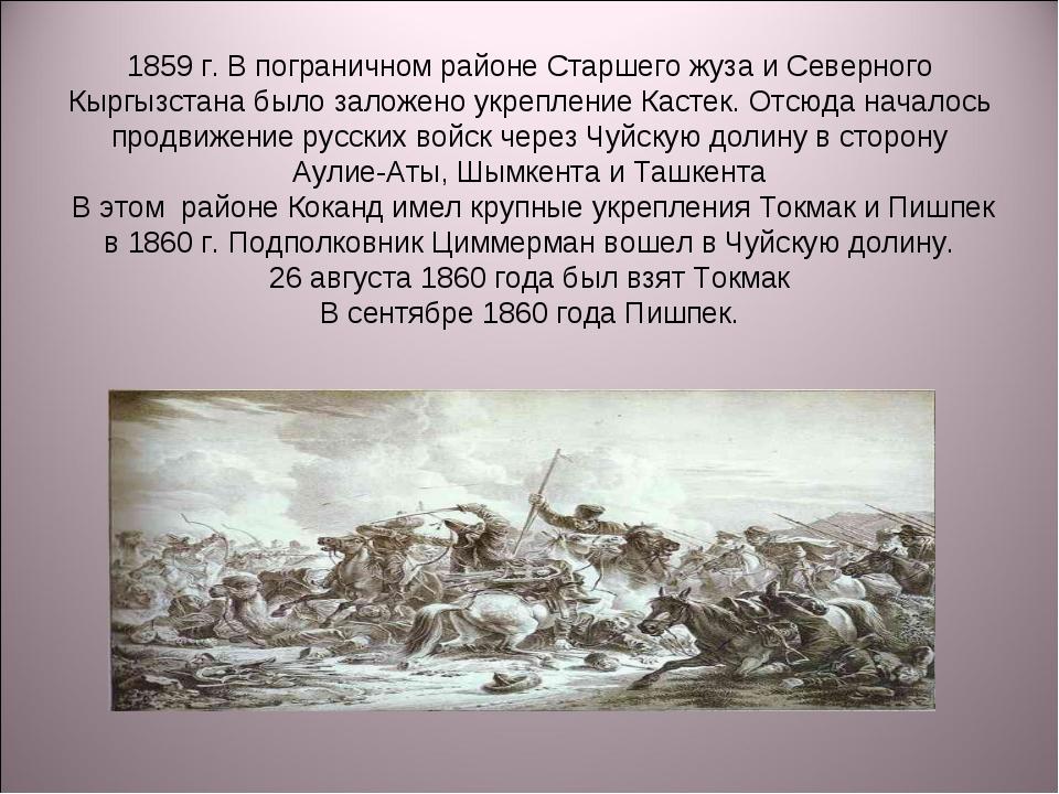 1859 г. В пограничном районе Старшего жуза и Северного Кыргызстана было залож...