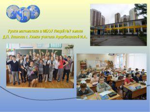Уроки математики в МБОУ Лицей №7 имени Д.П. Уланова г. Химки учителя Арцебаше