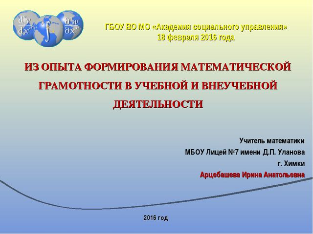 ГБОУ ВО МО «Академия социального управления» 18 февраля 2016 года ИЗ ОПЫТА ФО...