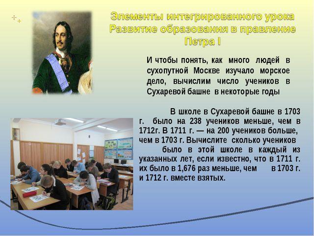 И чтобы понять, как много людей в сухопутной Москве изучало морское дело, выч...