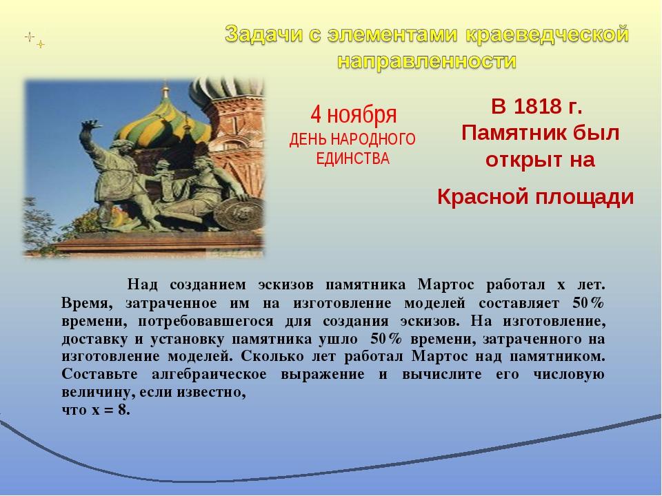 Над созданием эскизов памятника Мартос работал x лет. Время, затраченное им...