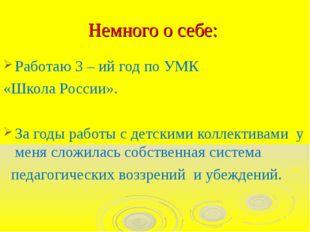 Немного о себе: Работаю 3 – ий год по УМК «Школа России». За годы работы с де