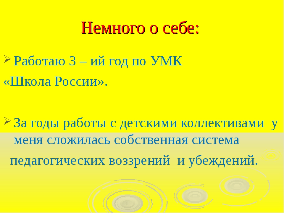 Немного о себе: Работаю 3 – ий год по УМК «Школа России». За годы работы с де...