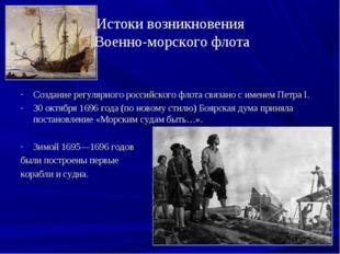 Истоки возникновения Военно-морского флота Создание регулярного российского ф