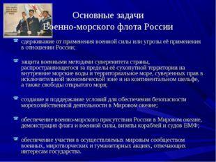 Основные задачи Военно-морского флота России сдерживание от применения военно