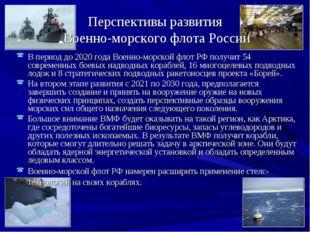 Перспективы развития Военно-морского флота России В период до 2020 года Военн