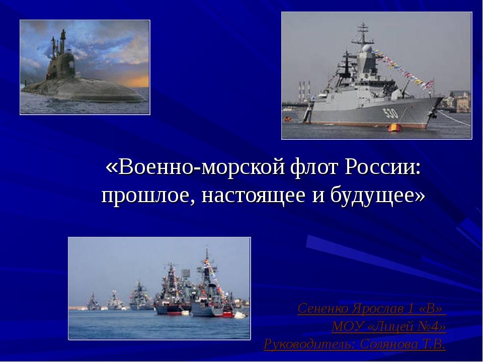 «Военно-морской флот России: прошлое, настоящее и будущее» Сененко Ярослав 1...
