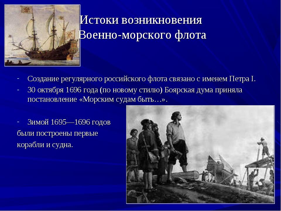 Истоки возникновения Военно-морского флота Создание регулярного российского ф...