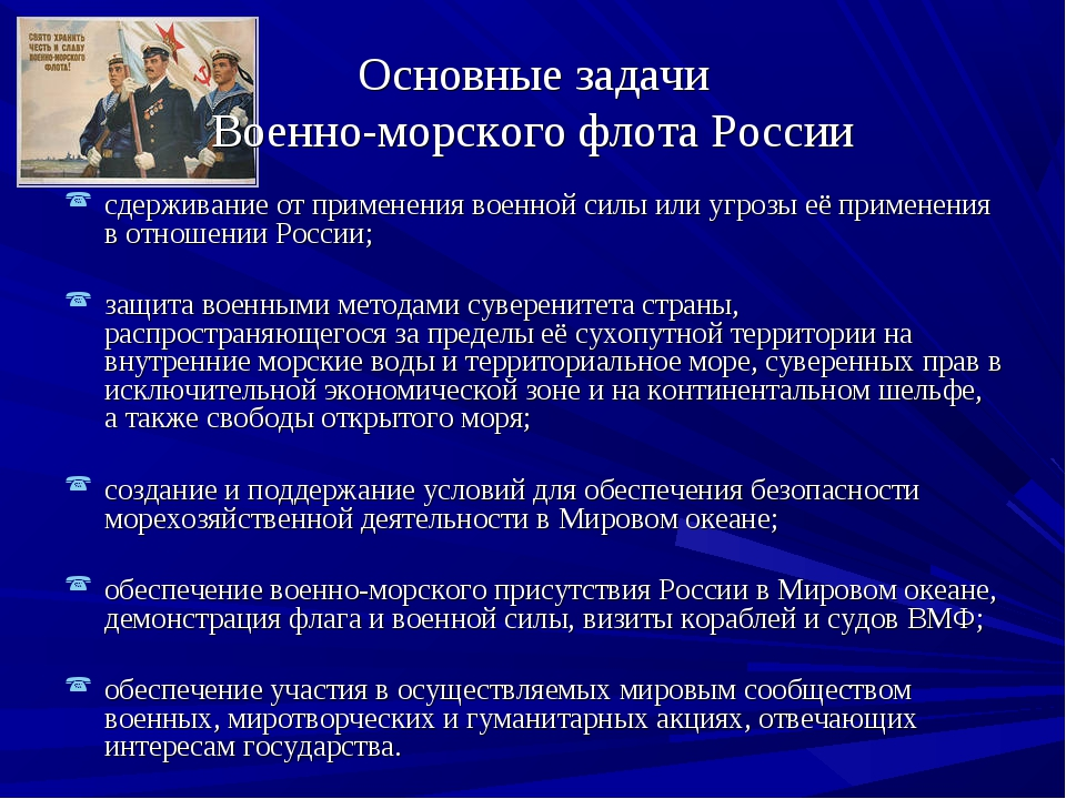 Основные задачи Военно-морского флота России сдерживание от применения военно...