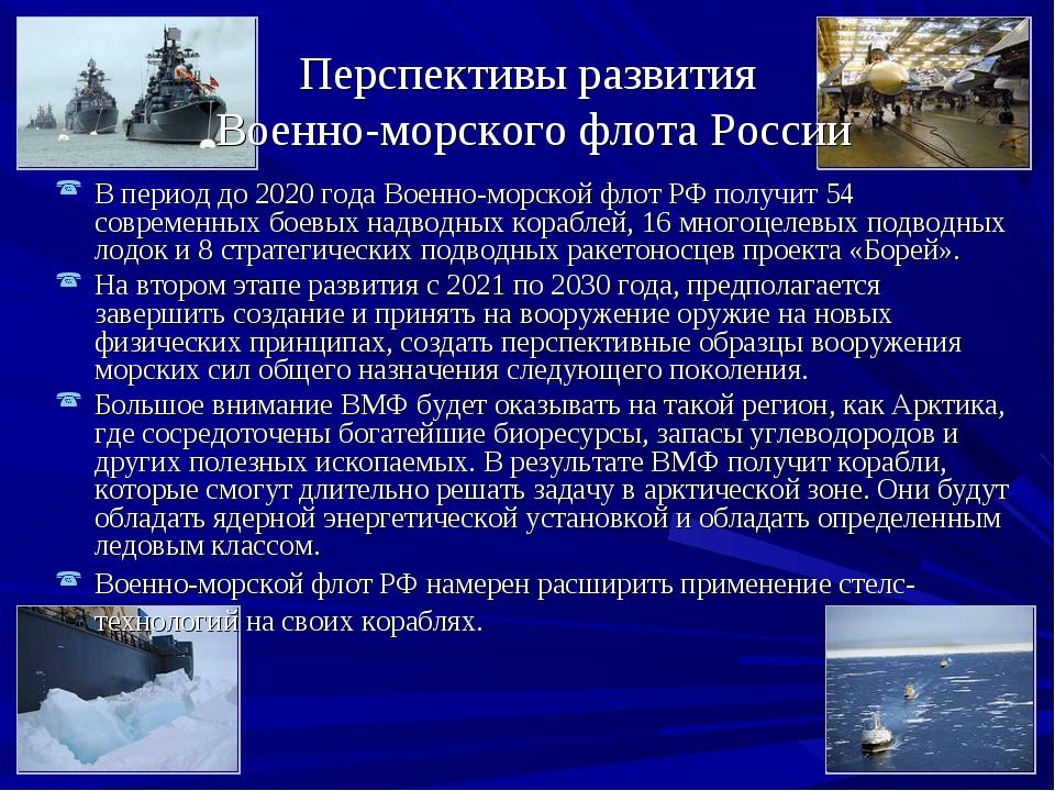 Перспективы развития Военно-морского флота России В период до 2020 года Военн...