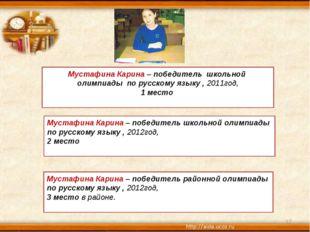 * Мустафина Карина – победитель районной олимпиады по русскому языку , 2012го