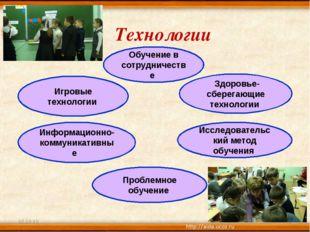 * * Технологии Игровые технологии Обучение в сотрудничестве Информационно-ком