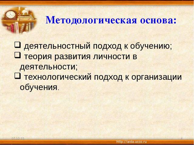 * * Методологическая основа: деятельностный подход к обучению; теория развити...