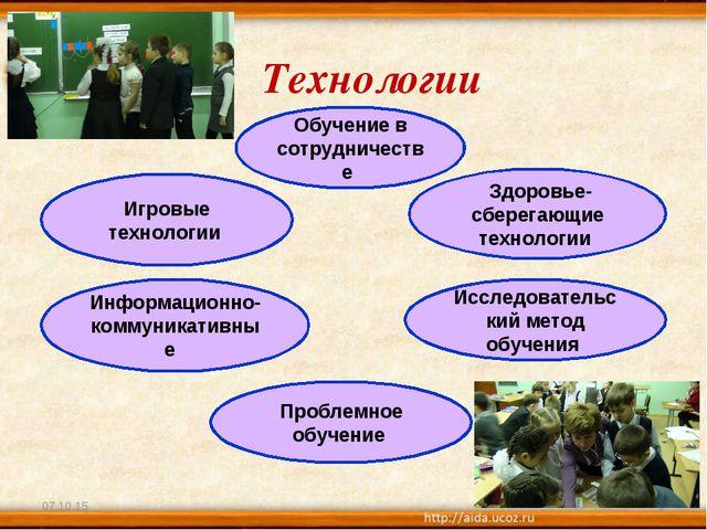 * * Технологии Игровые технологии Обучение в сотрудничестве Информационно-ком...