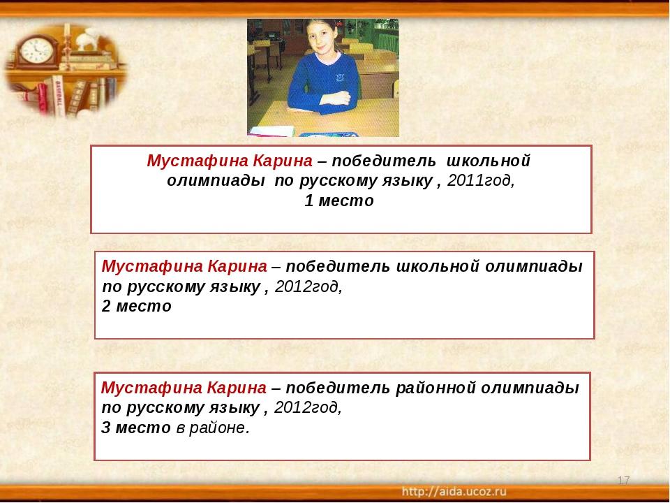 * Мустафина Карина – победитель районной олимпиады по русскому языку , 2012го...