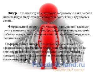 Формальный лидер – это человек занимающий главную роль в компании или общест