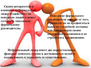 Своим авторитетом и влиянием неформальный лидер воздействует на поведение лю