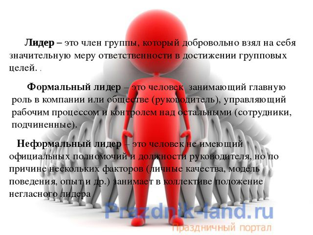 Формальный лидер – это человек занимающий главную роль в компании или общест...