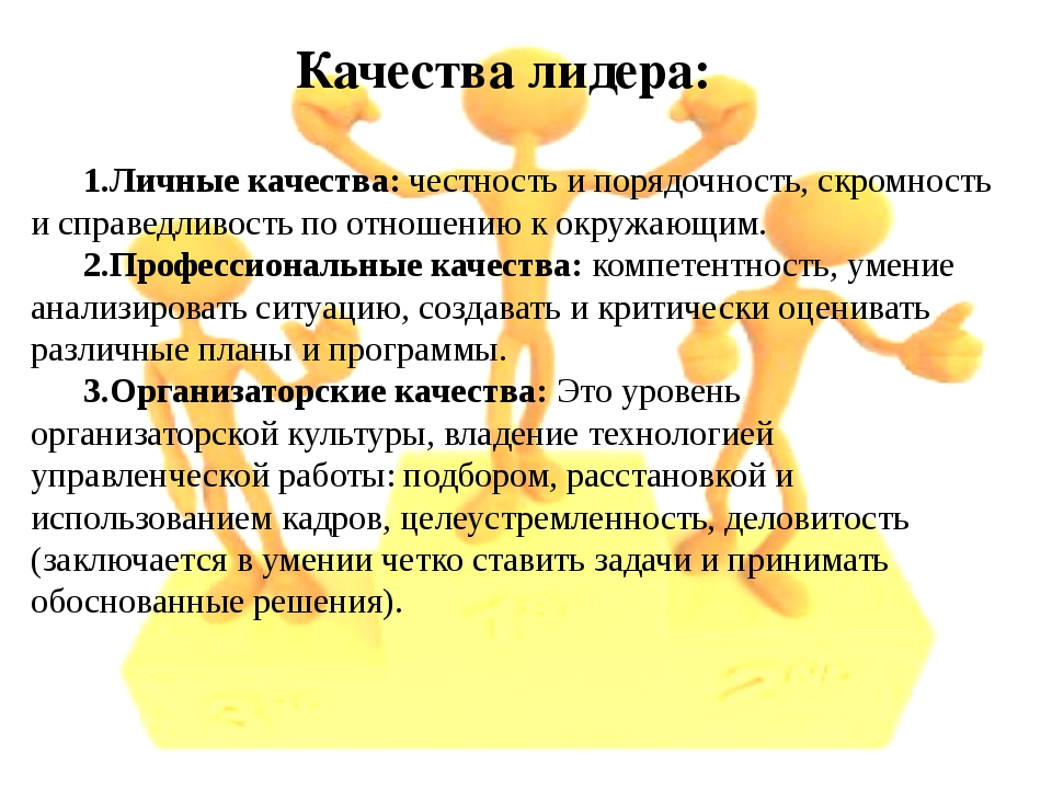 Качества лидера: 1.Личные качества: честность и порядочность, скромность и сп...