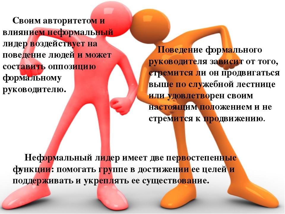 Своим авторитетом и влиянием неформальный лидер воздействует на поведение лю...
